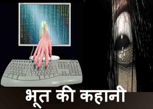 5 sal se ek computer me rah rahi thi ek aatma, horror story in hindi