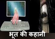 5 sal se computer me thi ek aatma, horror story in hindi