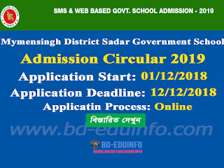 Mymensingh District Sadar Government School Admission Circular 2019