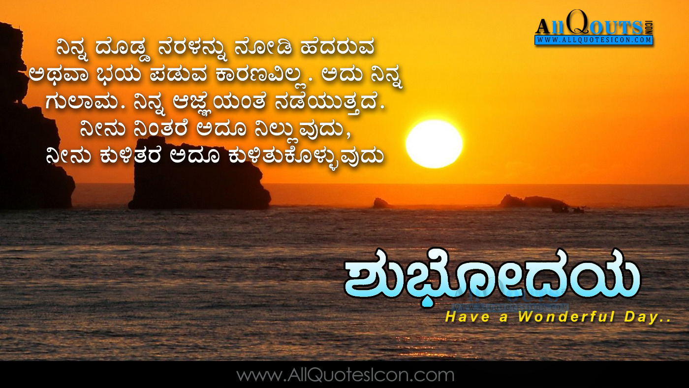 Happy Morning Images Beautiful Kannada Good Morning Quotes Pictures
