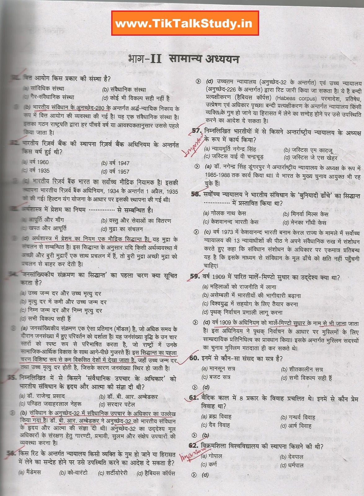 Ssc Stenographer Previous Paper Pdf