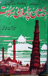 Hindustan Par Islami Hakomat Urdu Book Free Download