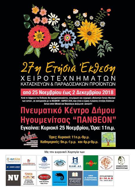 Ηγουμενίτσα: Από σήμερα η 27η Ετήσια Εκθεση Χειροτεχνημάτων της ΦΛΟΓΑΣ