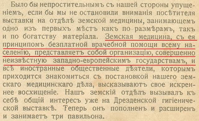 """Из статьи """" Всероссийская гигиеническая выставка в  С.-Петербурге""""."""