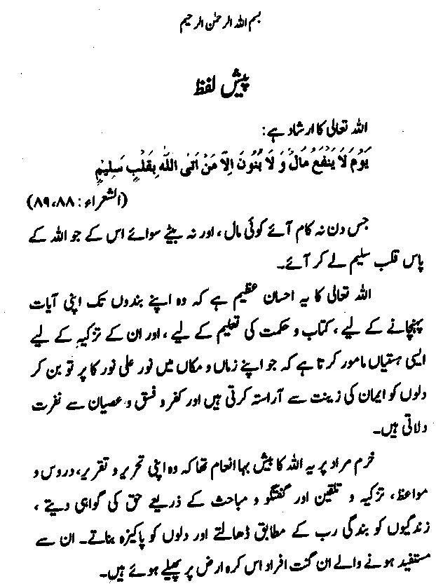 Khurram Murad ki Aakhri Wasiyat Free PDF Islamic Urdu Book PDF