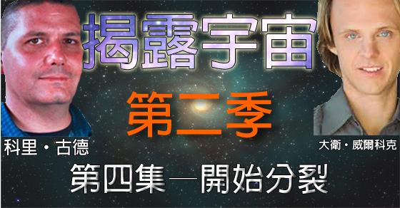 揭露宇宙 (Discover Cosmic Disclosure):第二季第四集:開始分裂