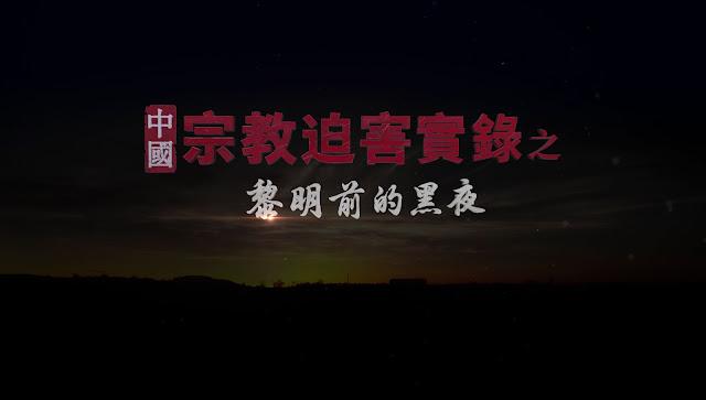 《中國宗教迫害實錄》黎明前的黑夜 預告片