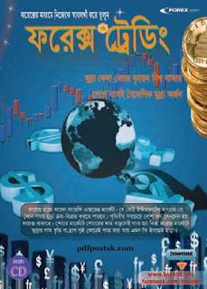 Learn Forex Trading Bangla book