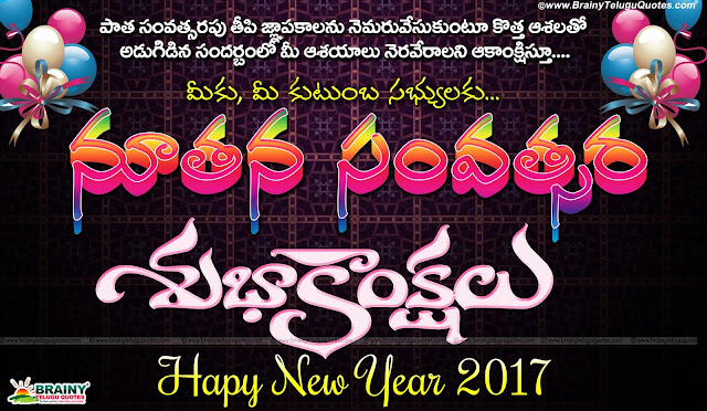 Telugu New Year Quotes Greetings, happy new year telugu greetings, latest New Year Greetings in Telugu