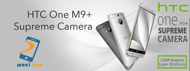 سعر ومواصفات HTC One M9+ Supreme Camera بالصور والفيديو