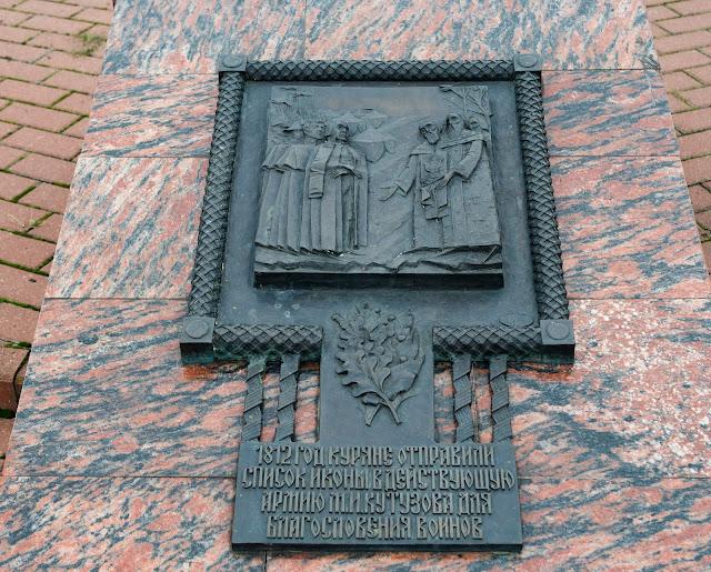 1812 год. Куряне отправили список иконы в действующую армию М. И. Кутузова для благословения воинов