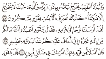 Tafsir Surat Al-A'raf Ayat 56, 57, 58, 59, 60