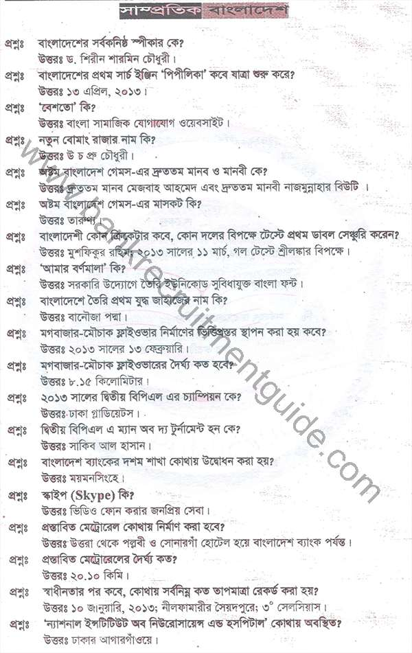 General Knowledge Bangla Pdf