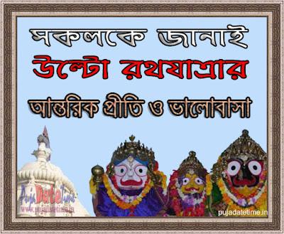 Happy Ulto Ratha Yatra Bengali Wishes Wallpaper,