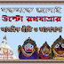 Happy Ulto Ratha Yatra Bengali Wishes Wallpaper, Whatapp Status,