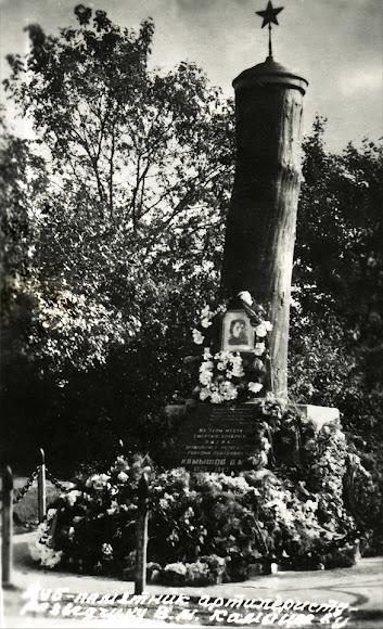 Старые фотографии Святогорска. Первоначальный памятник В. Камышеву