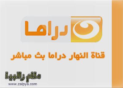 قناة النهار الجزائرية بث مباشر بدون تقطيع