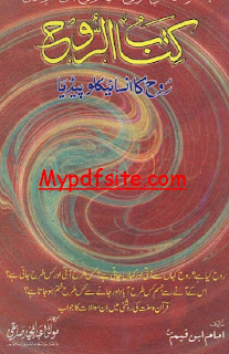 Kitab_ur_Rooh By Imam Ibne Qaim
