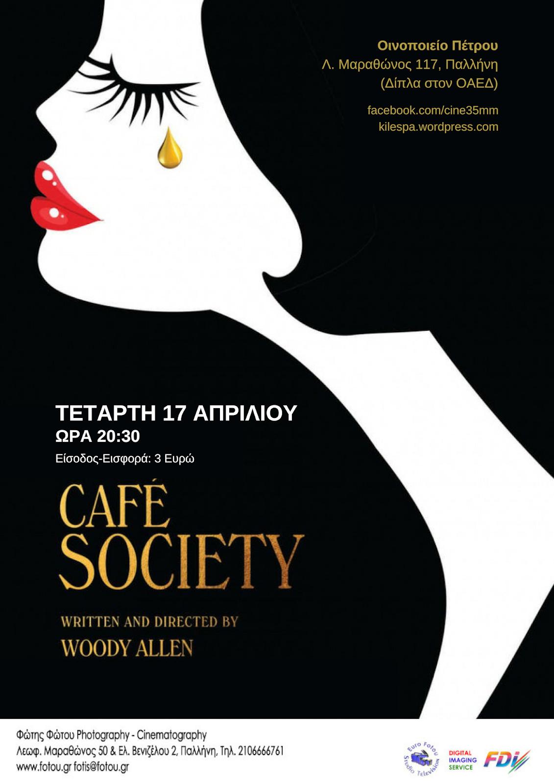56fe4a673ea Cafe Society, στην Κινηματογραφική Λέσχη Παλλήνης. Τελευταία ταινία της  σεζόν!