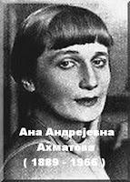 Ана Ахматова | ГРЧИХ РУКЕ