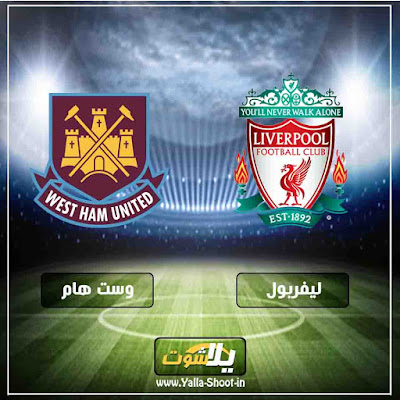 كورة شوت بث مباشر مشاهدة مباراة ليفربول ووست هام اليوم 4-2-2019 في الدوري الانجليزي