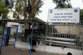 בית חולים פסיכיאטרי אברבנאל בת ים - אשפוז כפוי בלתי מוצדק והתאכזרות