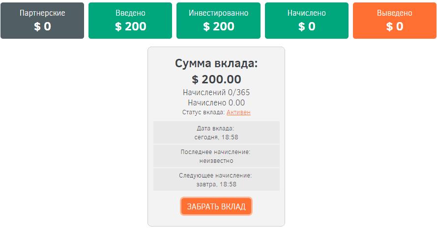 Мой депозит 200 долларов в Pascal Service