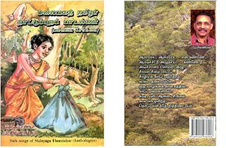 Malayaga Tamilar Naatupura Padalgal - Folks Songs- M.Sivalingam