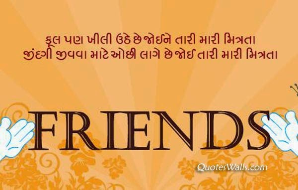 Friendship Day Gujarati Shayari Sms And Quotes Friendship Day