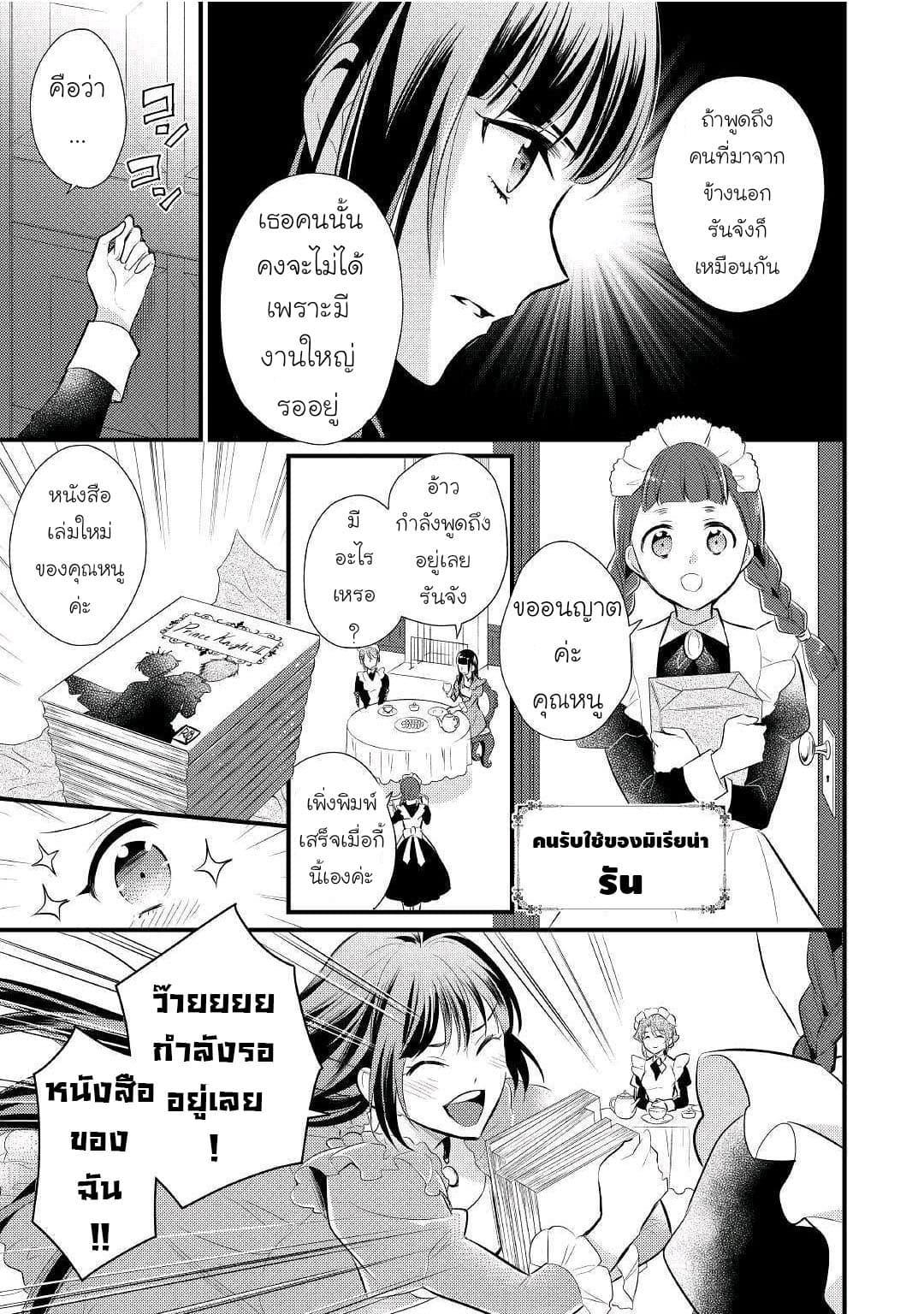 อ่านการ์ตูน Daites Ryou Koubouki ตอนที่ 13 หน้าที่ 20