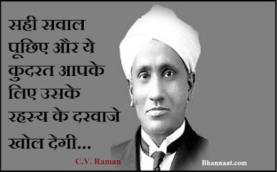 Quotes by CV Raman in Hindi and English