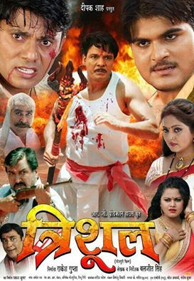 Trishul - Bhojpuri Movie Star casts, News, Wallpapers, Songs & Videos