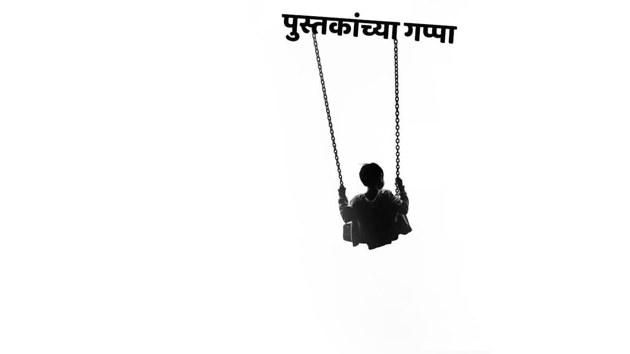 पुस्तकांच्या गप्पा - मराठी कविता | Pustakanchya Gappa - Marathi Kavita