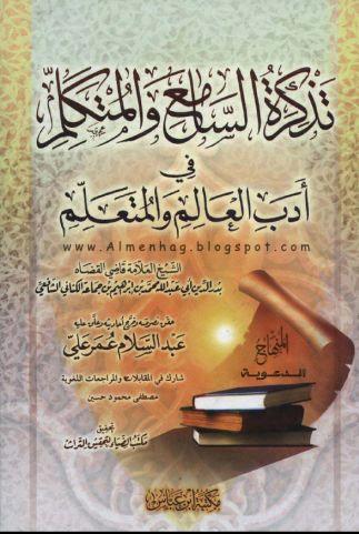 تذكرة اهل اليقين pdf