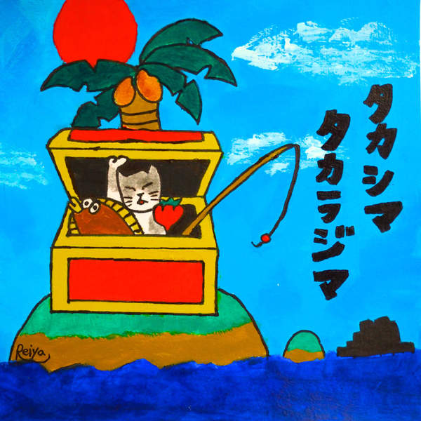 [Single] TAKASHIMA Children – タカシマタカラジマ (with Sing J Roy, RAINBOW MUSIC & MONch) (2015.09.09/MP3/RAR…