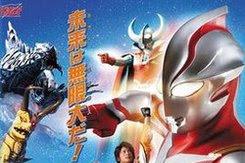 Download Anime Dragon Crisis Ultraman Mebius Episode 1 – 50 End Subtitle Indonesia