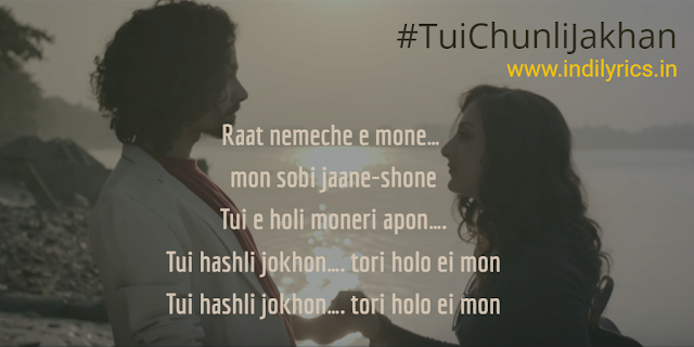 Tui Chunli Jakhan Bengali song Lyrics with English Translation and real inner meaning