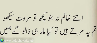 Itne Zalim Ba Bano Kuch Bhi To Marwat Sikho..  Tum Pay Marte Hai To Kya Mar He Dalu Gay Hume..!!  #sadsahayari #muhabbat