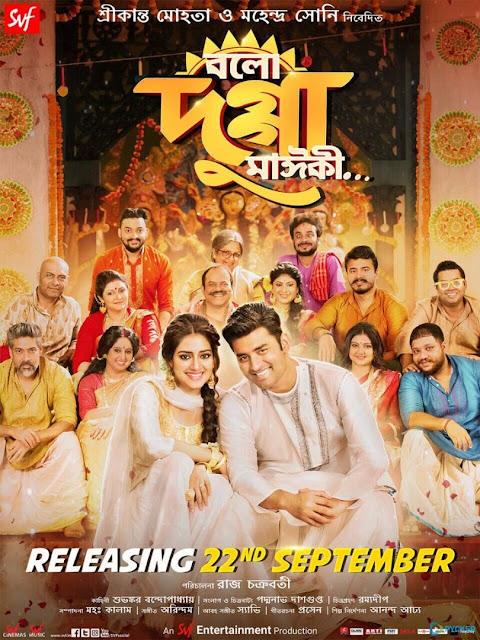 Bolo Dugga Maiki (2017) Bengali Movie Full DVDRip 720p
