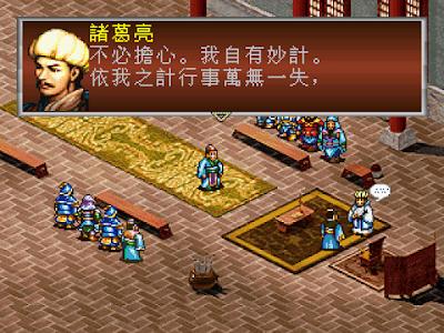【PS】三國志孔明傳:臥龍之志+全攻略,極經典的戰其策略遊戲!