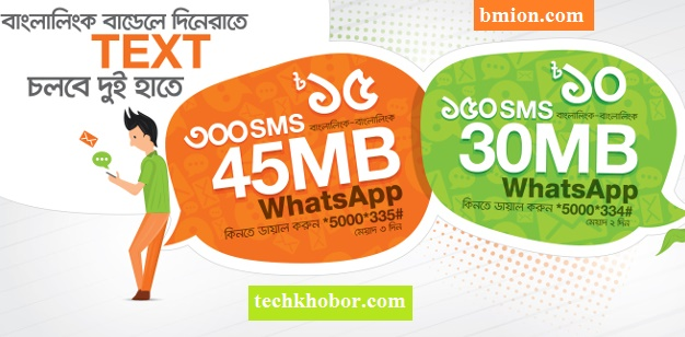 Banglalink-Whatsapp+SMS-Bundle-30MB-Whatsapp+150SMS-10TK-45MB-Whatsapp+300SMS-15TK