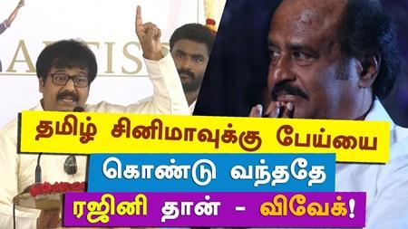 Rajini brings Horror Trend to Tamil Cinema – Vivek | Neruppu Da Audio Launch