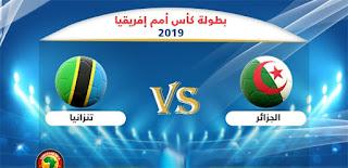مباشر مشاهدة مباراة الجزائر وتنزانيا بث مباشر 1-7-2019 كاس الامم الافريقية يوتيوب بدون تقطيع