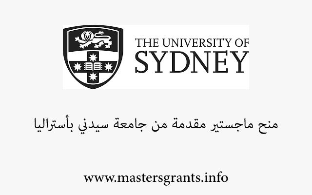 منح ماجستير مقدمة من جامعة سيدني بأستراليا