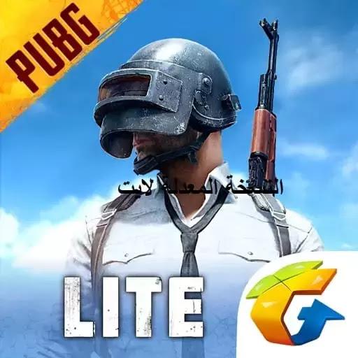 تحميل لعبة Pubg لايت للكمبيوتر والموبايل 2019 Pubg Mobile Lite