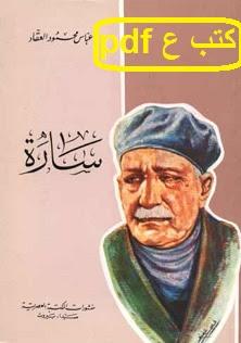 تحميل رواية سارة pdf عباس العقاد