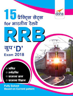 15 PRACTICE SETS FOR INDIAN RAILWAYS RRB GROUP D EXAM