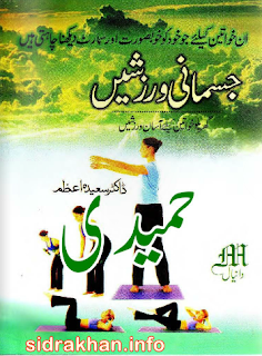 exercise) Book in Urdu