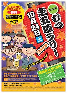 Mutsu Hashigo Sake Rally in Tanabu 2015 hashigozake むつ走五酒ラリーイン田名部