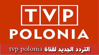 ظهور قنوات tvp polonia , ProSieben , RTL Television على قمر Belintersat 1